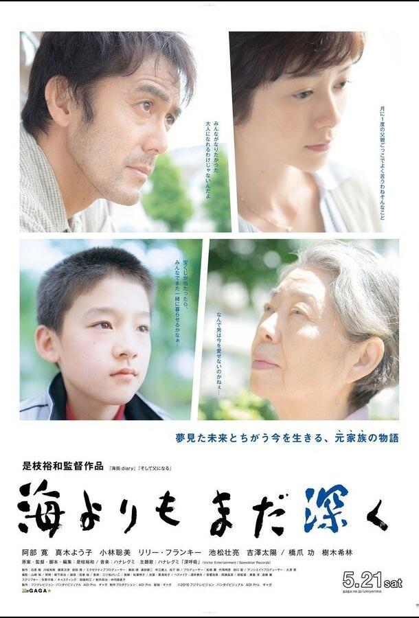 После бури / Umi yori mo mada fukaku (2016)