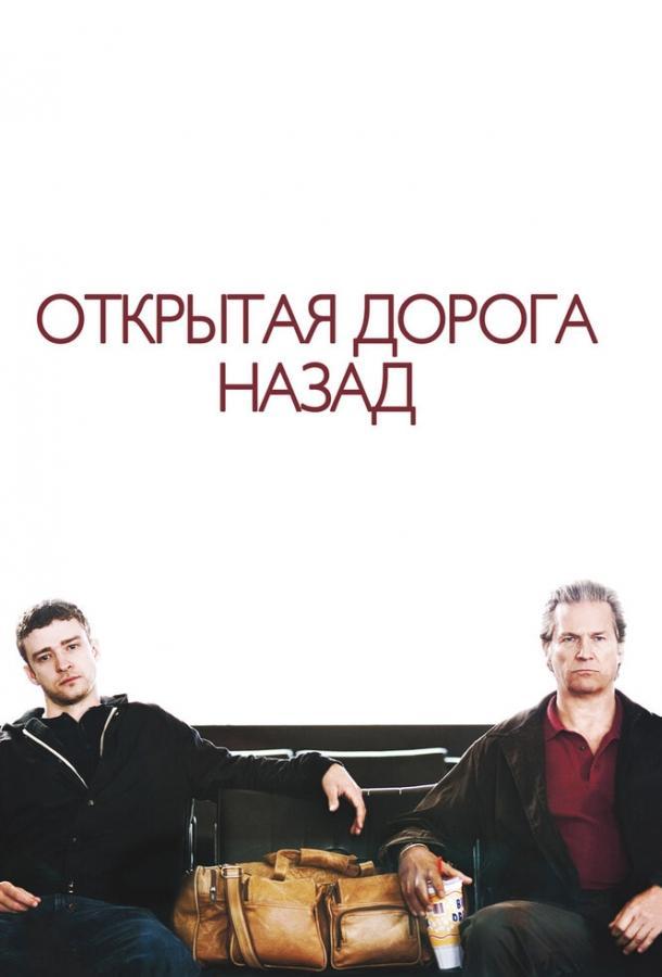 Открытая дорога назад / The Open Road (2009)