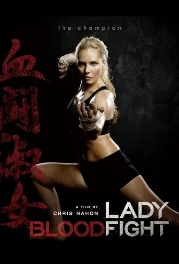 Леди Кровавый Бой / Lady Bloodfight (2016)