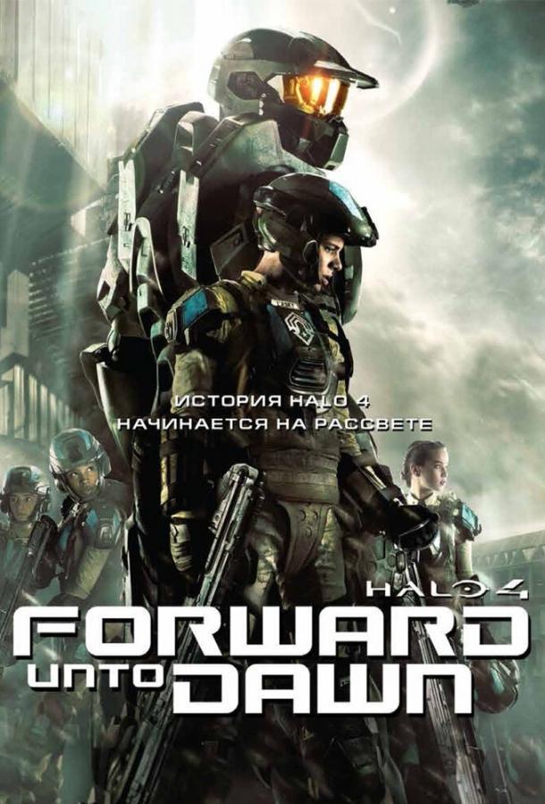 Halo 4: Идущий к рассвету / Halo 4: Forward Unto Dawn (2012)