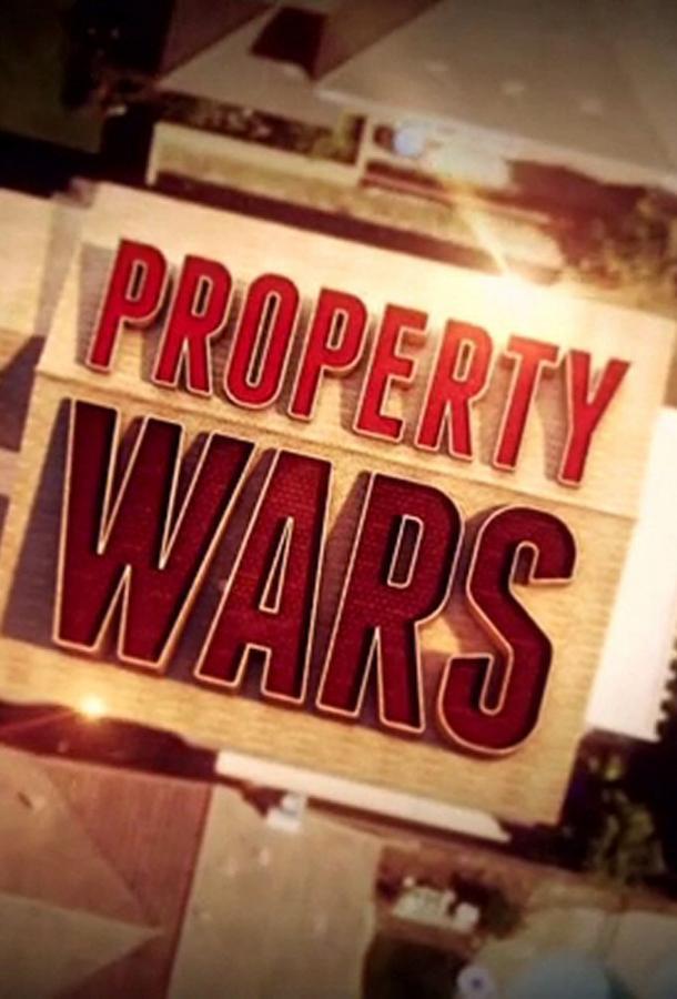 Discovery. Битва за недвижимость / Property Wars (2012)