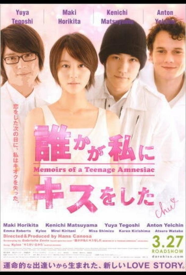 Мемуары подростка, страдающего амнезией / Memoirs of a Teenage Amnesiac (2010)