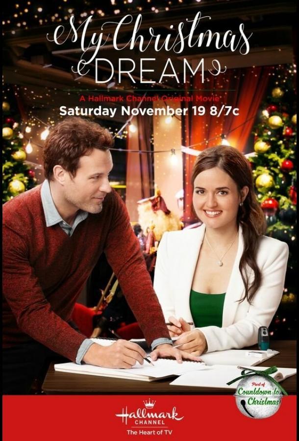 Моя рождественская мечта 2016 смотреть онлайн в хорошем качестве
