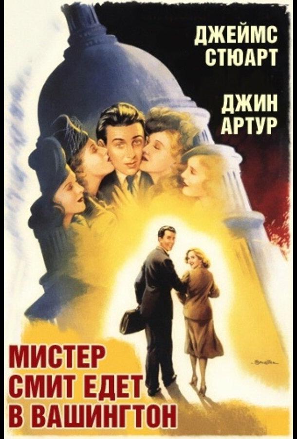 Мистер Смит едет в Вашингтон (1939)