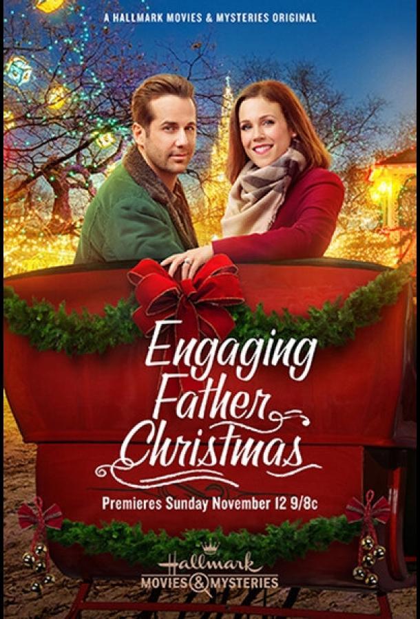Помолвка на Рождество / Engaging Father Christmas (2017)