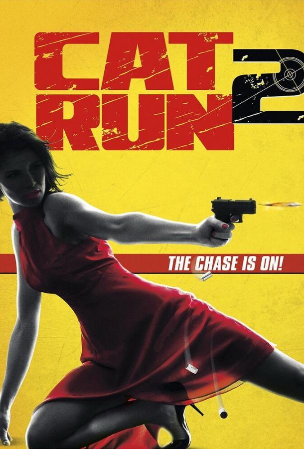 Всем нужна Кэт2 / Cat Run2 (2014)