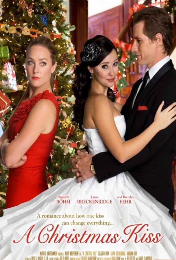 Рождественский Поцелуй (2011)
