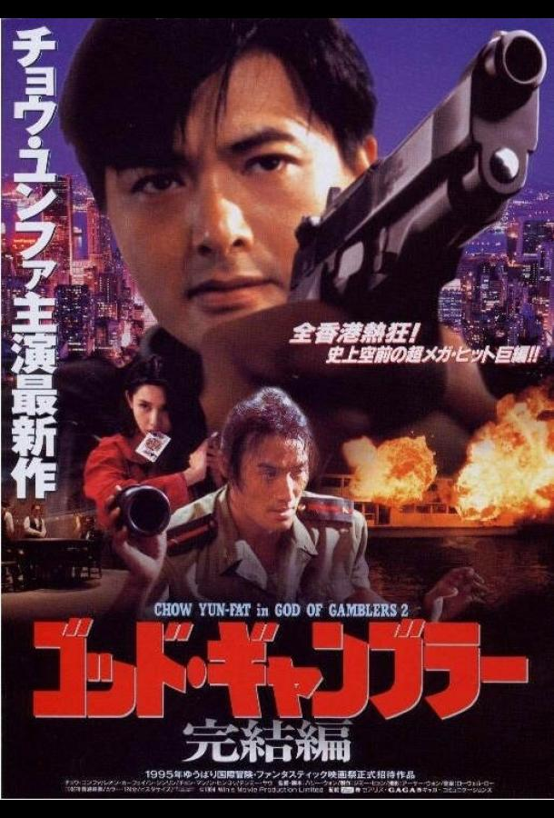 Бог игроков2 (1994)