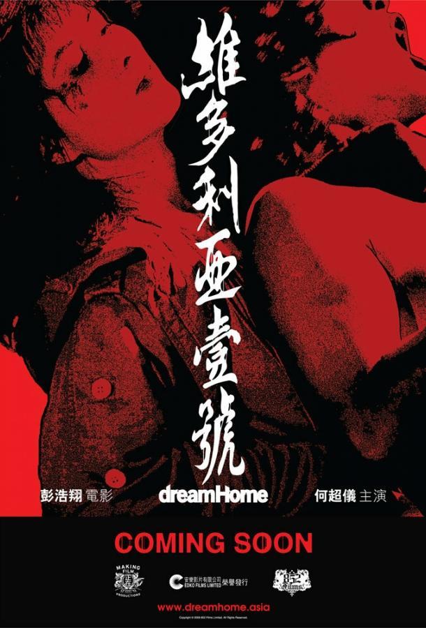 Дом мечты / Wai dor lei ah yut ho (2010)
