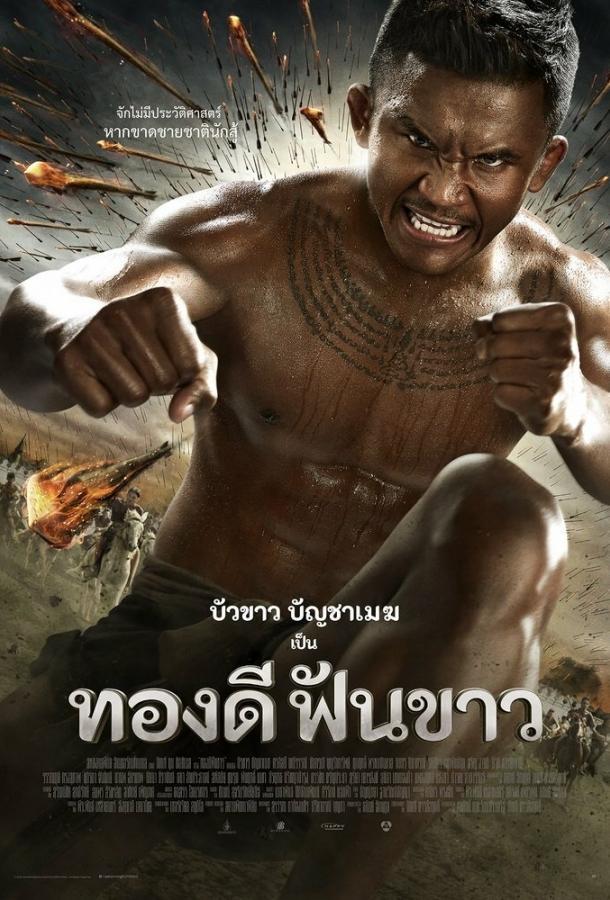 Легенда о герое со сломанным мечом / Thong Dee Fun Khao (2017)