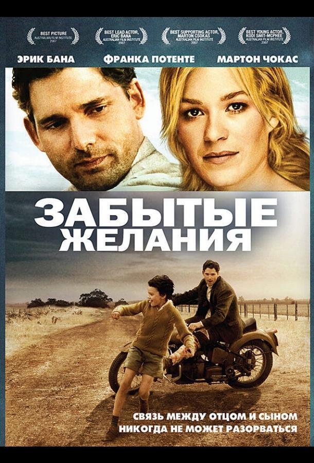 Забытые желания / Romulus, My Father (2007)
