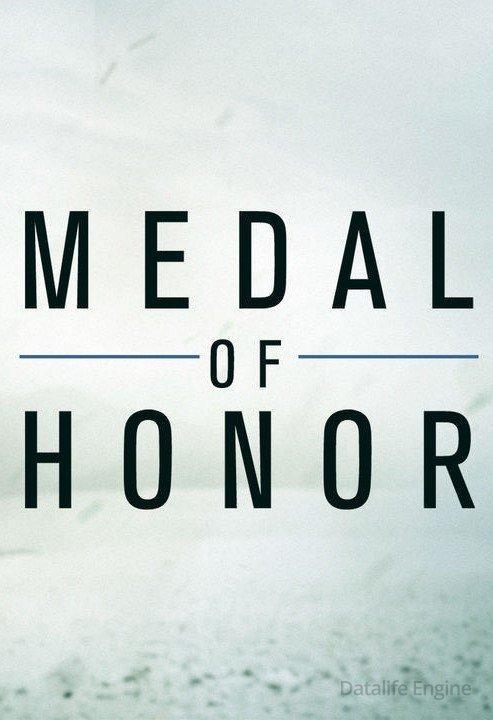 Медаль почета / Medal of Honor (2018)