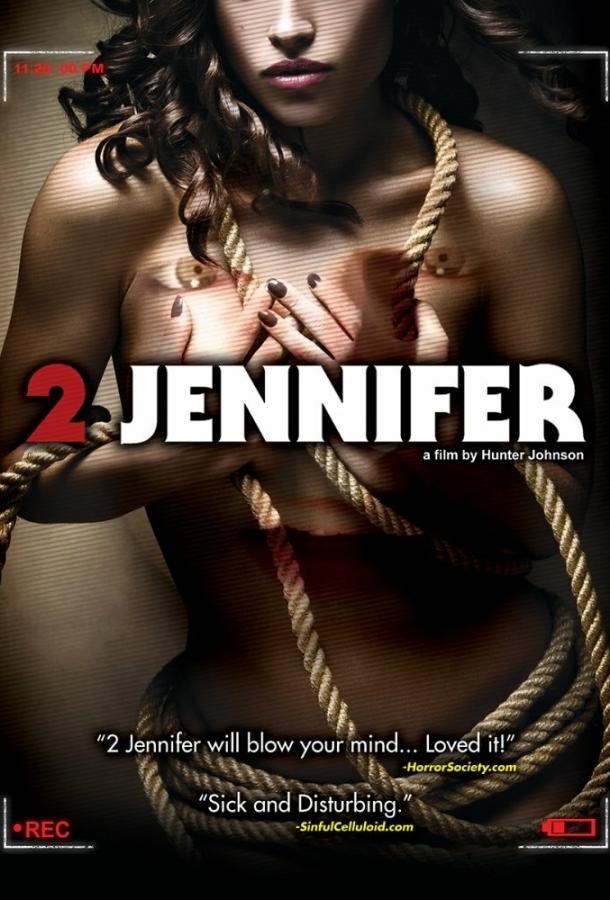 Много Дженифер / 2 Jennifer (2016)