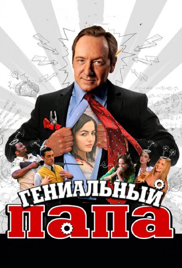 Гениальный папа / Father of Invention (2010)