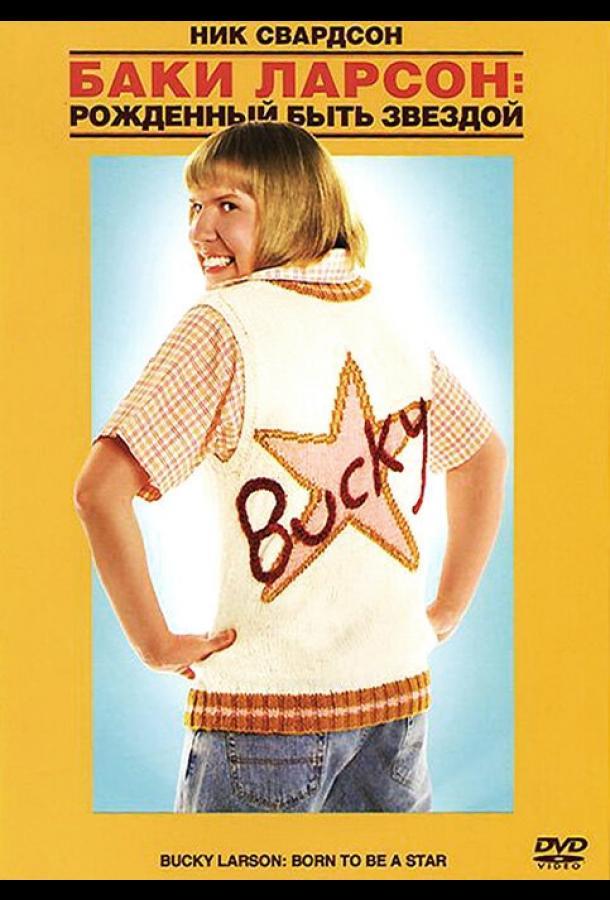 Баки Ларсон: Рожденный быть звездой / Bucky Larson: Born to Be a Star (2011)