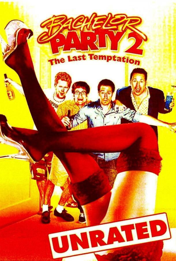 Мальчишник 2: Последнее искушение / Bachelor Party 2: The Last Temptation (2008)