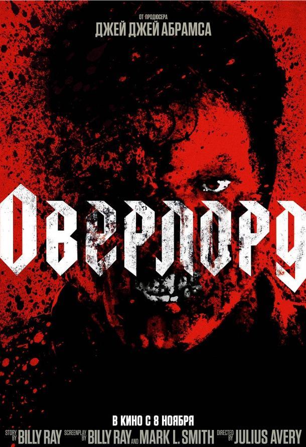 Оверлорд / Overlord (2018)