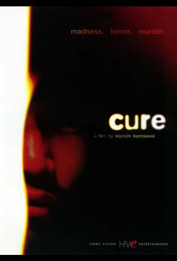 Исцеление / Cure (1997)
