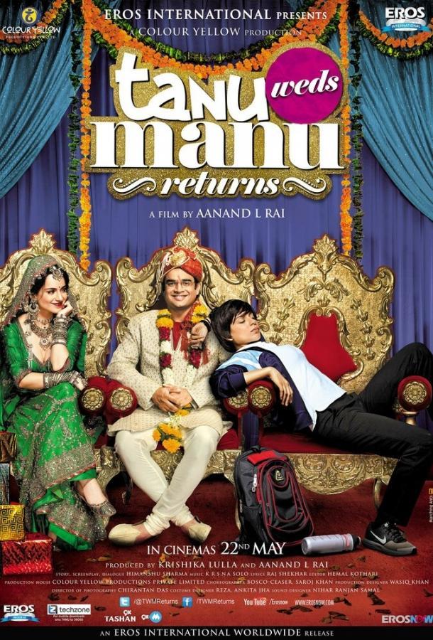 Свадьба Тану и Ману. Возвращение / Tanu Weds Manu Returns (2015)
