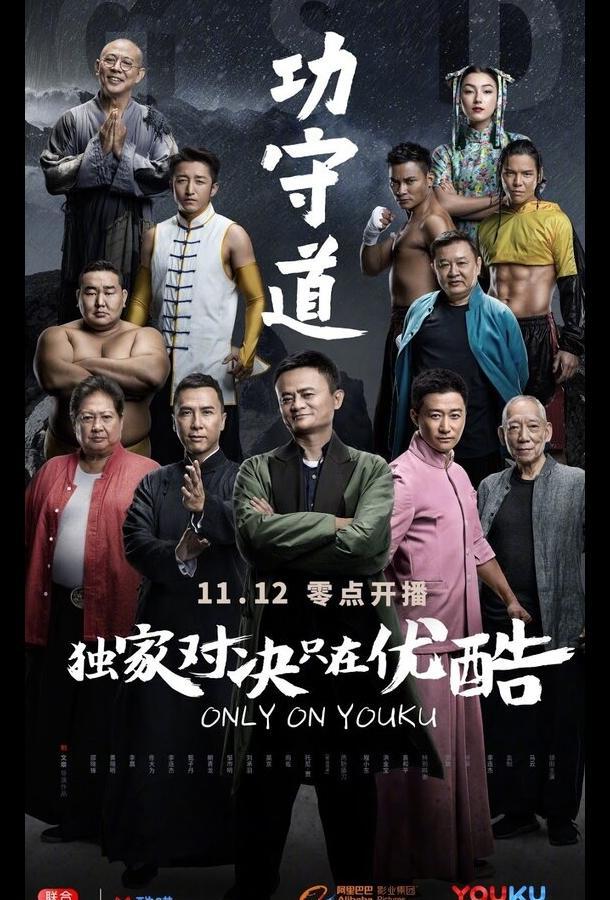 Хранители боевых искусств / Gong shou dao (2017)