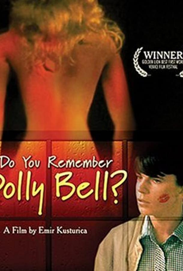 Помнишь ли, Долли Белл? / Sjecas li se, Dolly Bell (1981)
