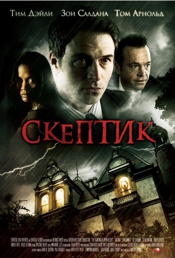 Скептик / The Skeptic (2007)