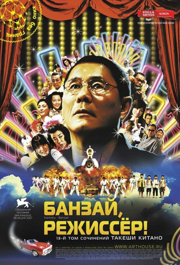 Банзай, режиссер! / Kantoku · Banzai! (2007)