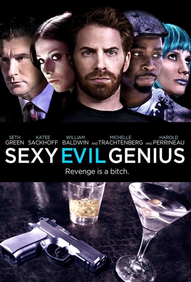 Сексуальный злой гений 2011 смотреть онлайн в хорошем качестве