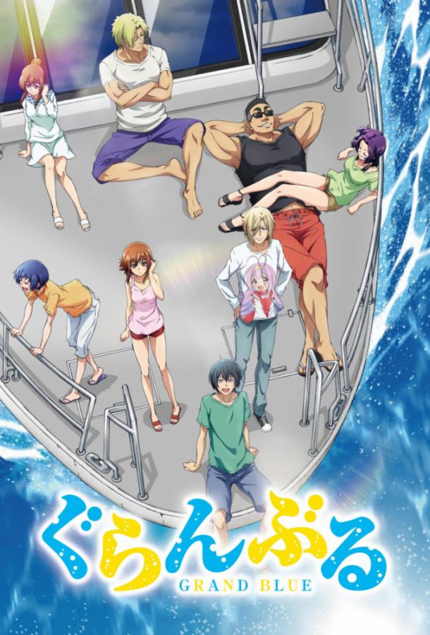 Необъятный океан аниме сериал (2018)