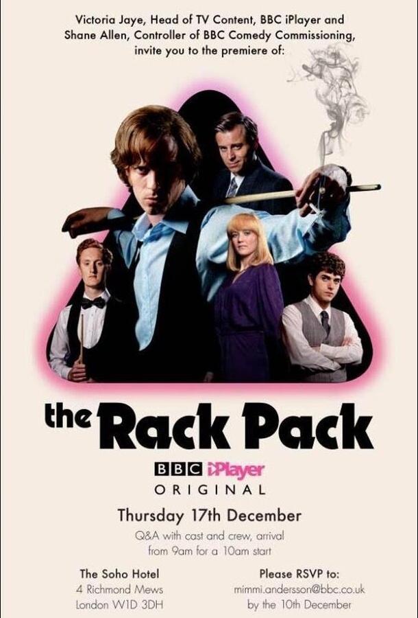 Бильярдная братия / The Rack Pack (2015)