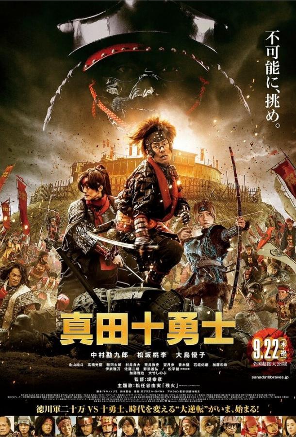 Десять героев Санады (2016)