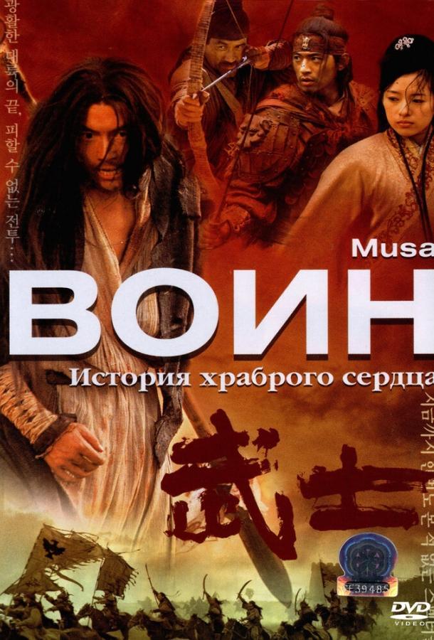 Воин / Musa (2001)
