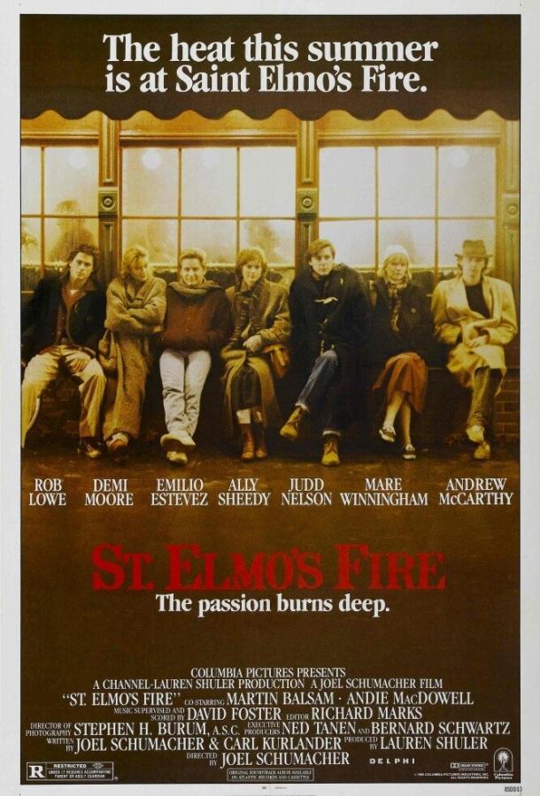 Огни святого Эльма (1985)