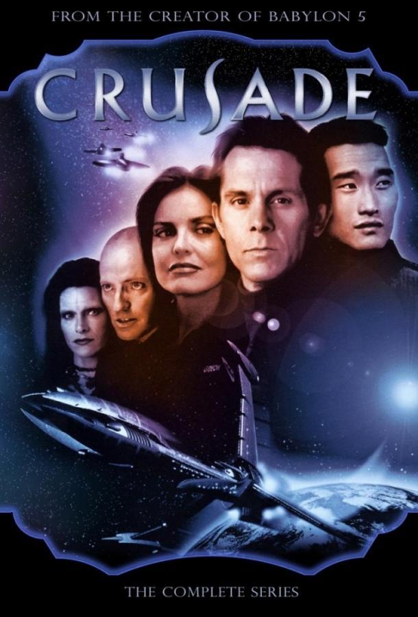 Вавилон 5: Крестовый поход / Babylon 5: Crusade (1999)
