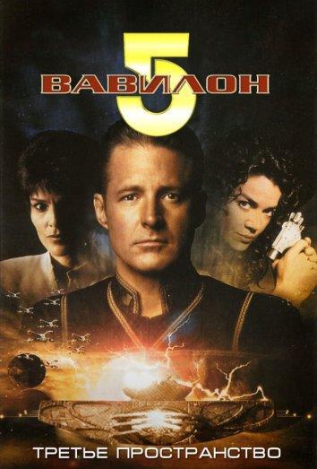 Вавилон 5: Третье пространство (1998)