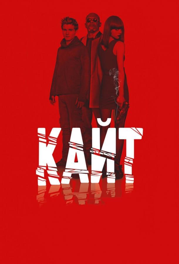 Кайт / Kite (2013)