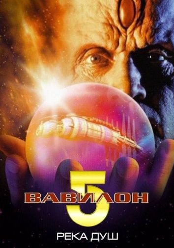 Вавилон 5: Река душ / Babylon 5: River Of Souls (1998)