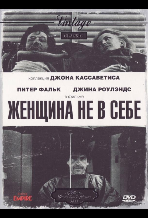 Женщина не в себе / A Woman Under the Influence (1974)