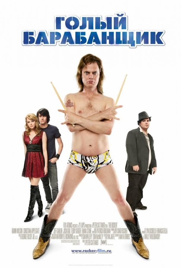Голый барабанщик / The Rocker (2008)