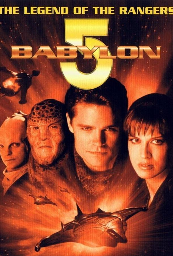 Вавилон 5: Легенда о Рейнджерах: Жить и умереть в сиянии звезд / Babylon 5: The Legend of the Rangers: To Live and Die in Starlight (2002)