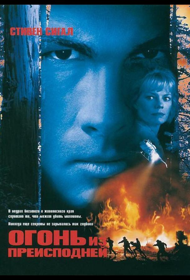 Огонь из преисподней / Fire Down Below (1997)