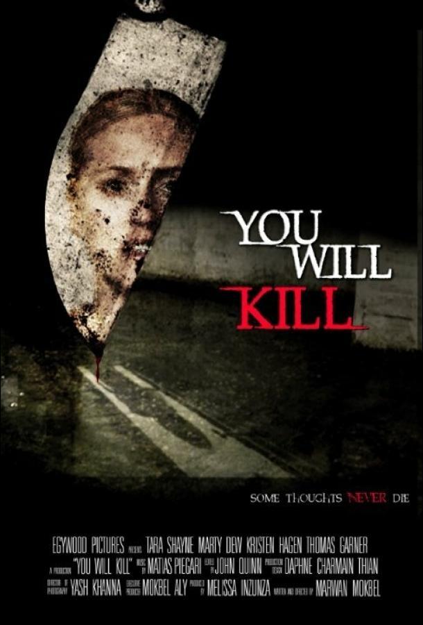 Ты убьёшь