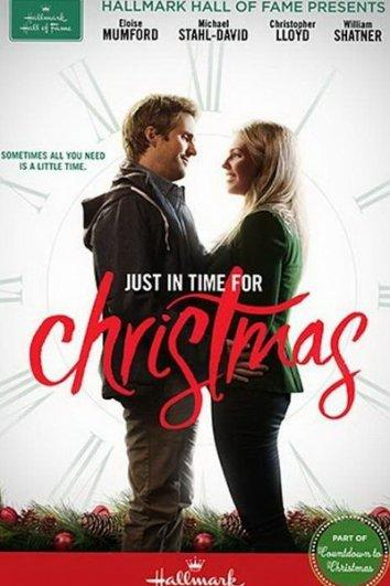 Как раз под Рождество (2015)