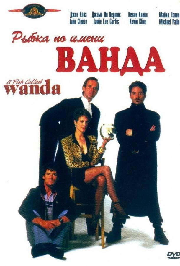 Рыбка по имени Ванда (1988) смотреть онлайн в хорошем качестве