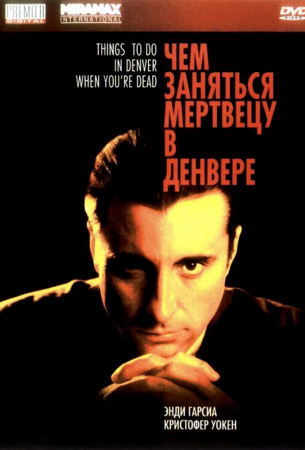 Чем заняться мертвецу в Денвере (1995)
