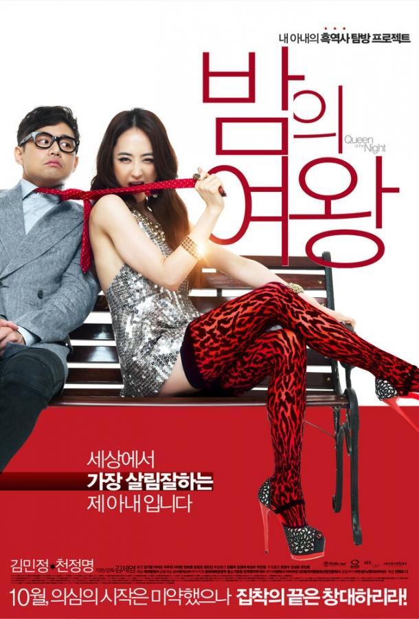 Королева ночи / Bamui yeowang (2013)