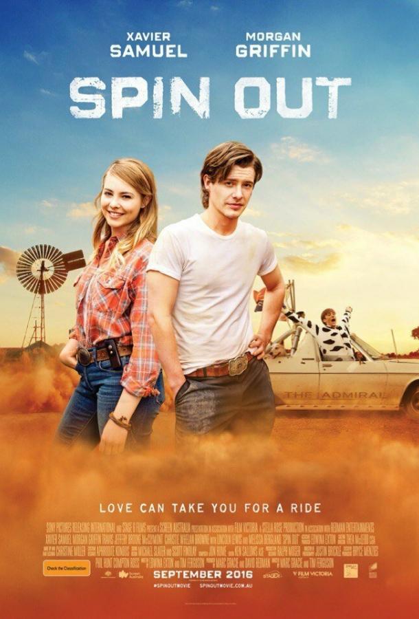 Любовь без тормозов / Spin Out (2016)