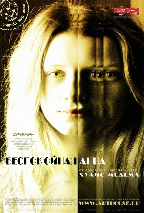 Беспокойная Анна / Caótica Ana (2007)
