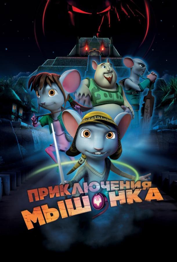 Приключения мышонка / Rodencia y el Diente de la Princesa (2013)