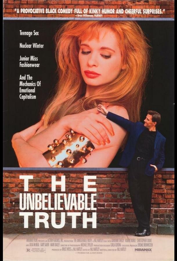Невероятная правда / The Unbelievable Truth (1989)